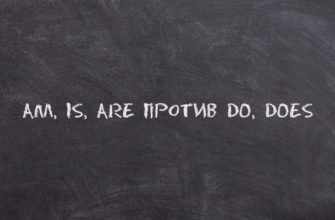 Am, is, are против do, does